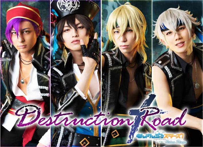 『あんさんぶるスターズ!エクストラ・ステージ』~Destruction×Road~