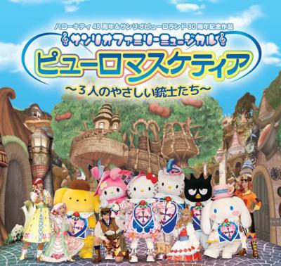 サンリオファミリーミュージカル「ピューロマスケティア〜3人のやさしい銃士たち〜」