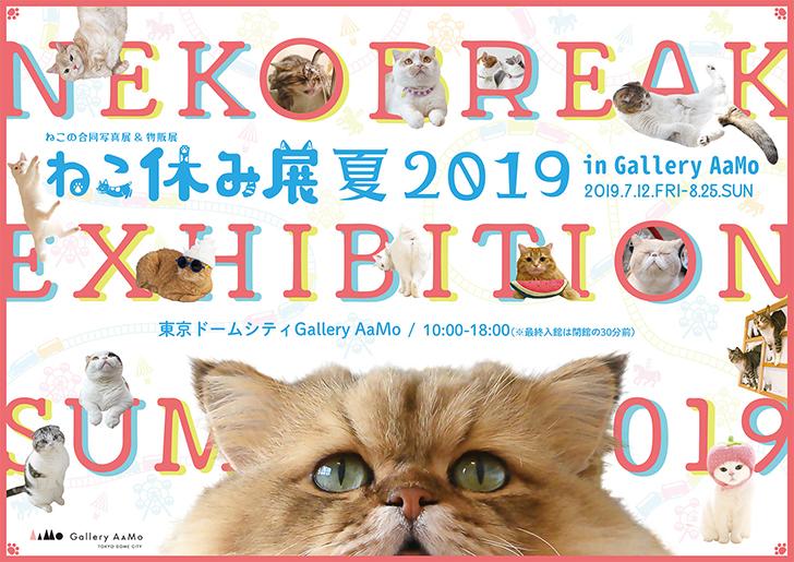 ねこ休み展 夏 2019 in Gallery AaMo