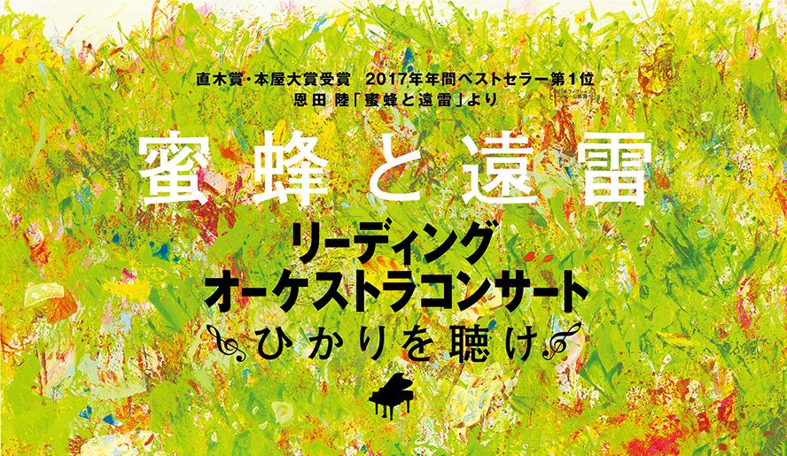 直木賞・本屋大賞受賞 恩田陸『蜜蜂と遠雷』より 『蜜蜂と遠雷』リーディング・オーケストラコンサート~ひかりを聴け~