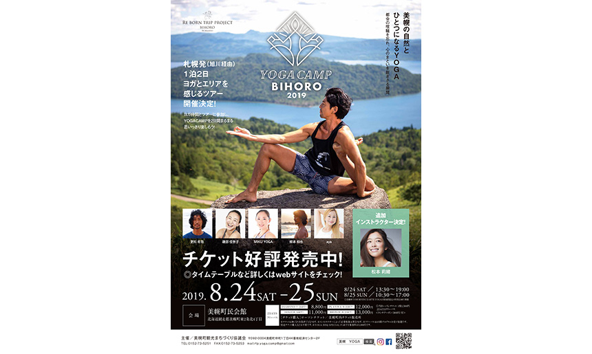 YOGA CAMP BIHORO 2019