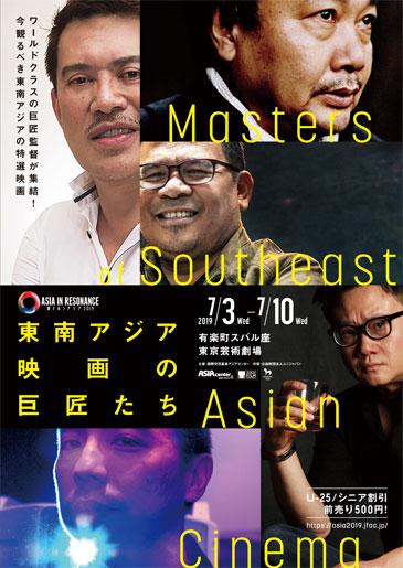 東南アジア映画の巨匠たち/響きあうアジア2019