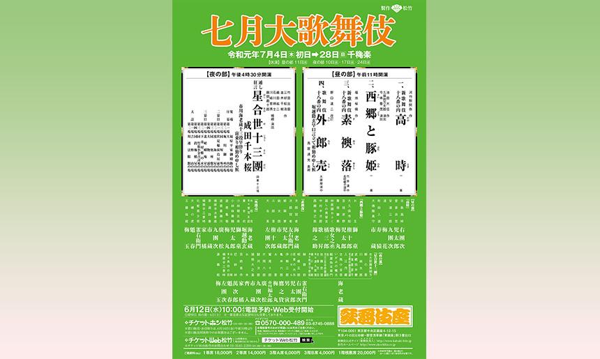 歌舞伎座『七月大歌舞伎』