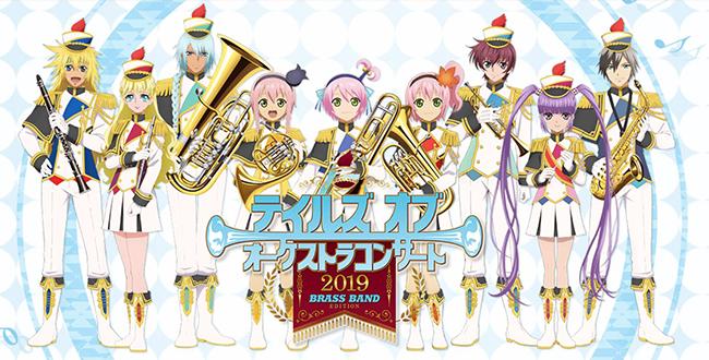 テイルズ オブ オーケストラコンサート 2019~BRASS BAND EDITION~