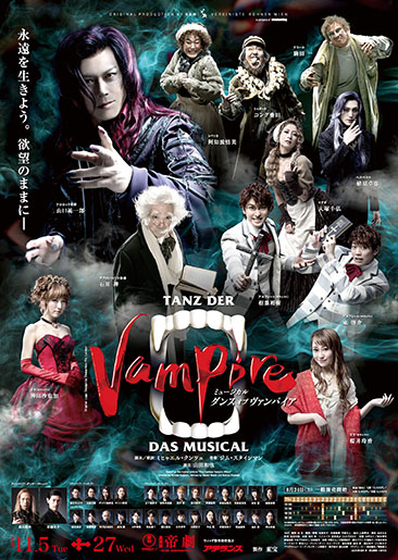 ミュージカル『ダンス オブ ヴァンパイア』