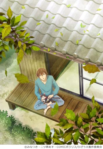 TVアニメ「同居人はひざ、時々、頭のうえ。」にゃんふぇす~秋のにゃんこ祭り~