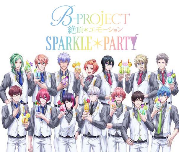 「B-PROJECT ~絶頂*エモーション~」スペシャルライブイベント「SPARKLE*PARTY」ディレイビューイング