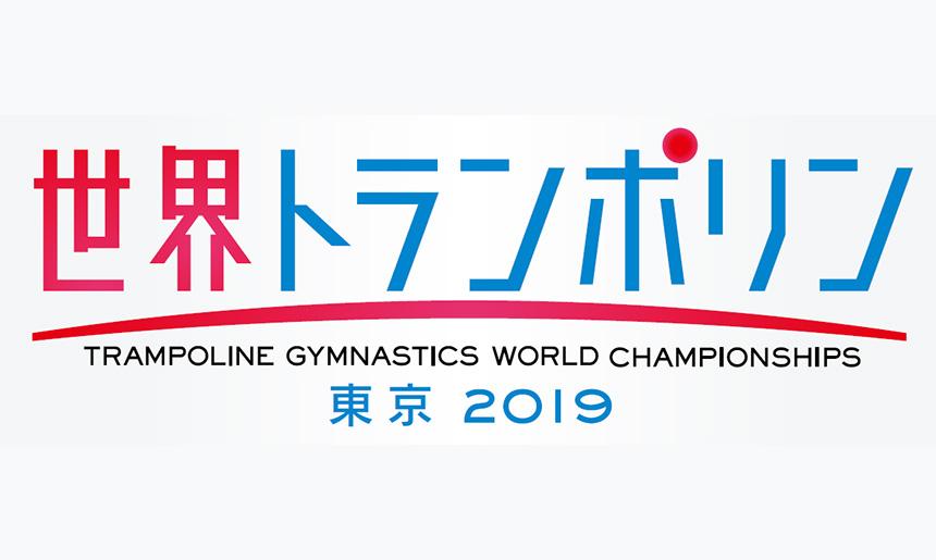 世界トランポリン東京 2019
