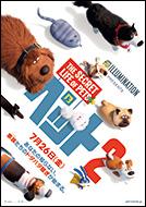 【事前座席選択可】 映画『ペット2』