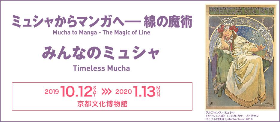 みんなのミュシャ ミュシャからマンガへ ━━ 線の魔術(京都)