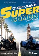 【事前座席選択可】 「ワイルド・スピード スーパーコンボ」