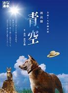 方南ぐみ企画公演 朗読劇『青空』