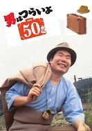 特別公演〜落語とトークと寅次郎〜 映画『男はつらいよ』50周年記念