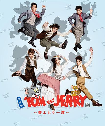 音楽劇「トムとジェリー 夢よもう一度」」