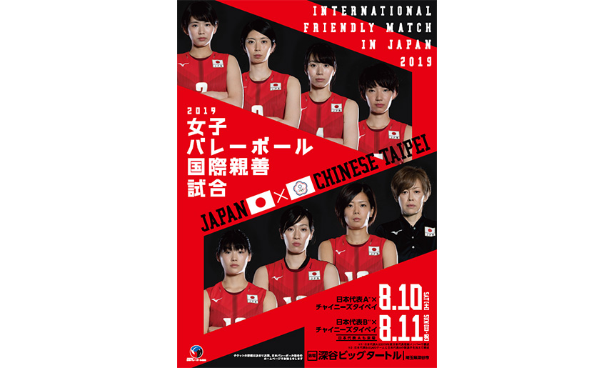 2019女子バレーボール国際親善試合
