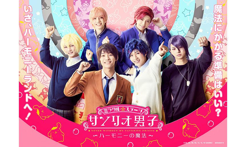 ミラクル☆ステージ『サンリオ男子』~ハーモニーの魔法~