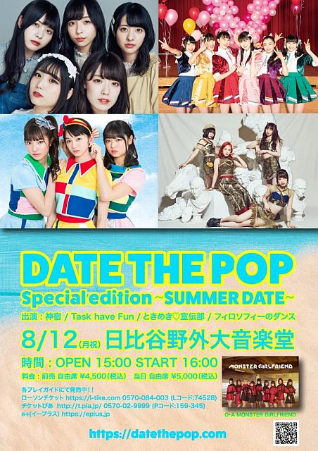 DATE THE POP Special edition~SUMMER DATE~