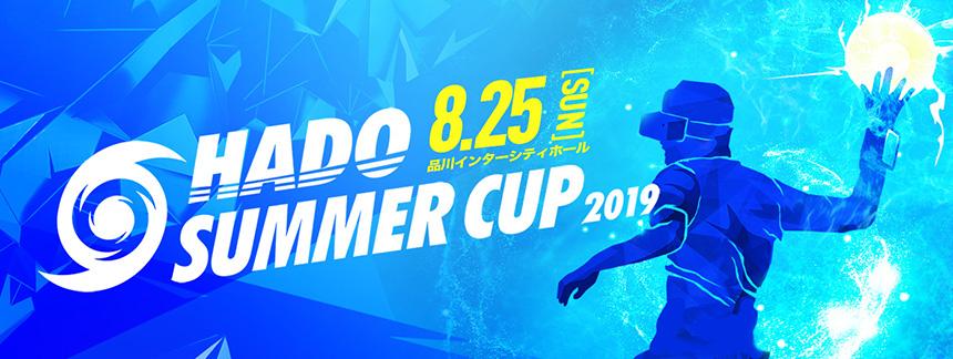HADO SUMMER CUP 2019