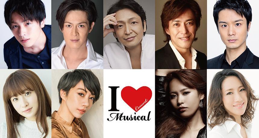 『I Love Musical』