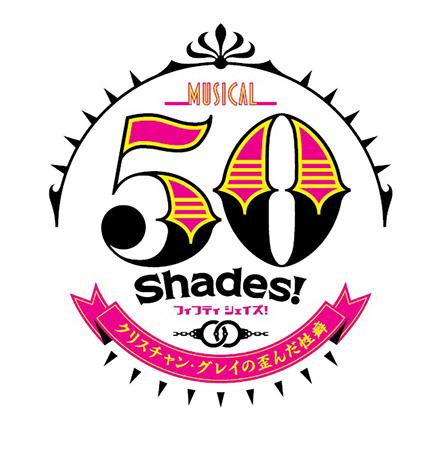 ミュージカル「50Shades! ~クリスチャン・グレイの歪んだ性癖~」
