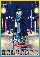 ミュージカル「スクルージ〜クリスマス・キャロル〜」