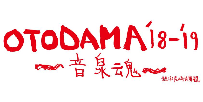 OTODAMA'18-'19~音泉魂~(大阪)お帰り直行バス