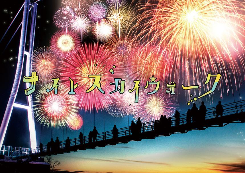 ナイトスカイウォーク 花火祭