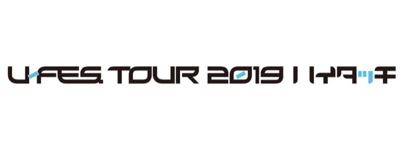 U-FES.TOUR 2019 ハイタッチ