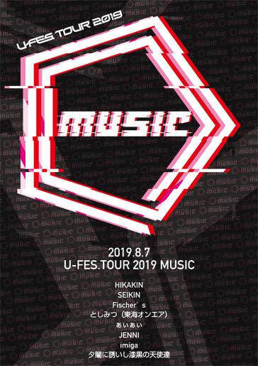 『U-FES.TOUR 2019 Music in 東京』ライブビューイング