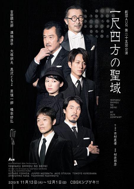 劇団AUN『一尺四方の聖域』