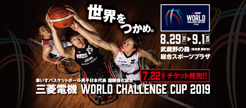 三菱電機 WORLD CHALLENGE CUP 2019