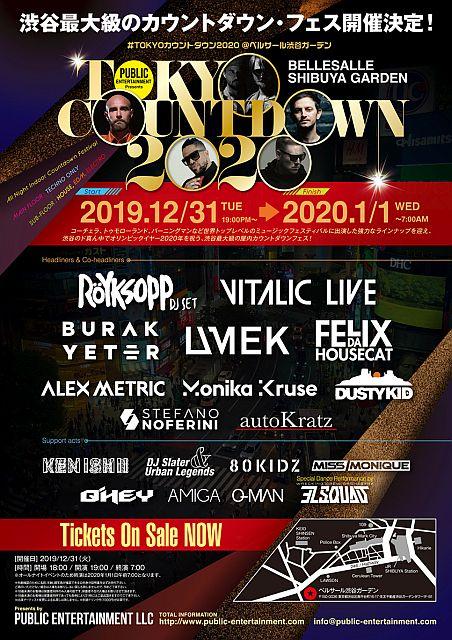 TOKYOカウントダウン2020