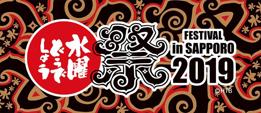 水曜どうでしょう祭 FESTIVAL in SAPPORO 会場間往復アクセスツアー