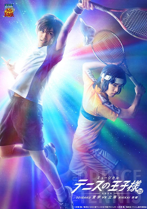 ミュージカル『テニスの王子様』 3rdシーズン 全国大会 青学vs立海 後編