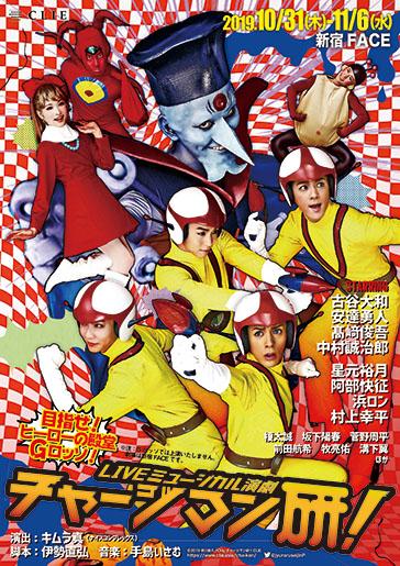 LIVEミュージカル演劇『チャージマン研』