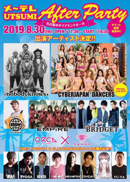 メ〜テレ内海AFTER PARTY