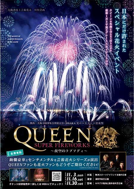 大阪湾水上芸術花火 特別企画 QUEEN SUPER FIREWORKS 〜夜空のラプソディ〜
