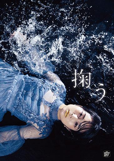 ロ字ック 第13回本公演『掬う』