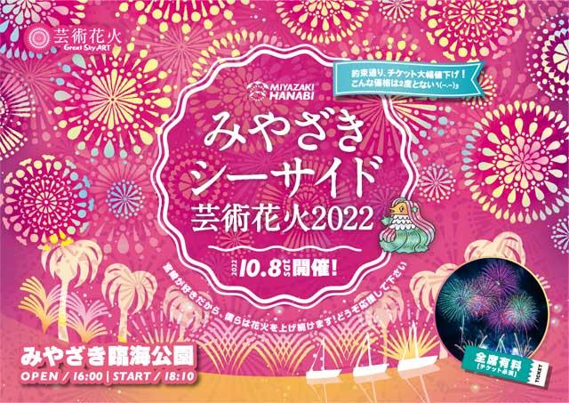 みやざきシーサイド芸術花火 特別企画 QUEEN SUPER FIREWORKS 〜夜空のラプソディ〜