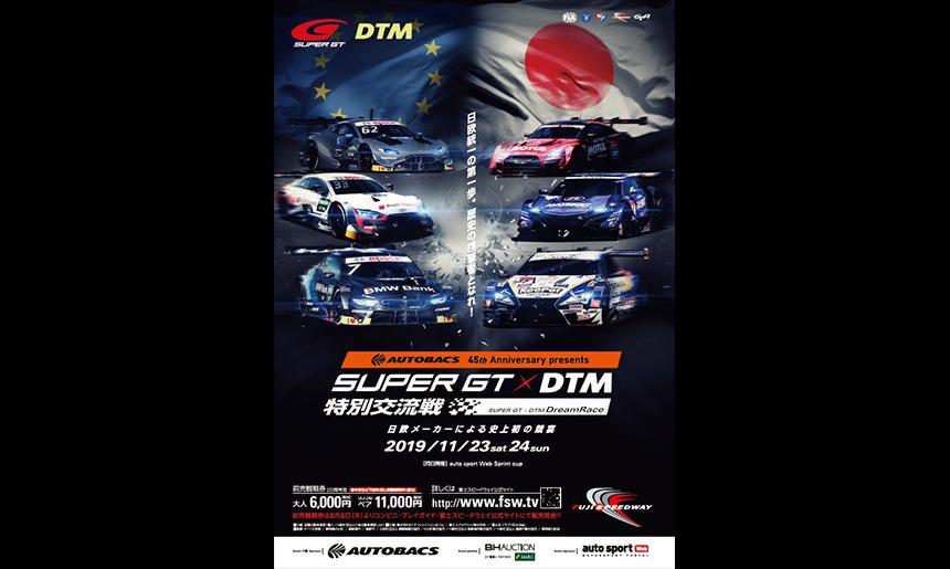 SUPER GT×DTM 特別交流戦
