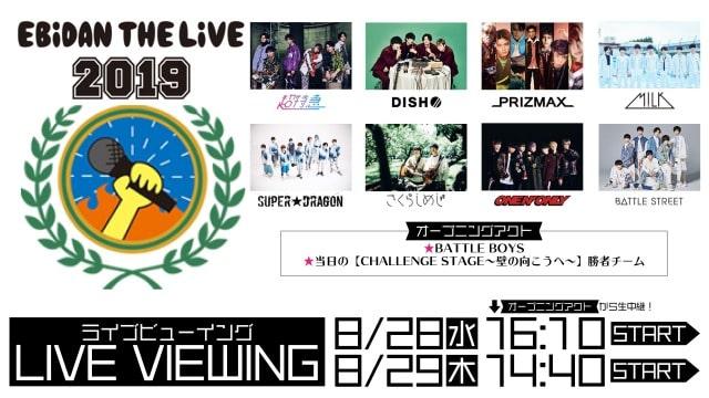 「EBiDAN THE LIVE 2019〜Summer Party〜」ライブビューイング