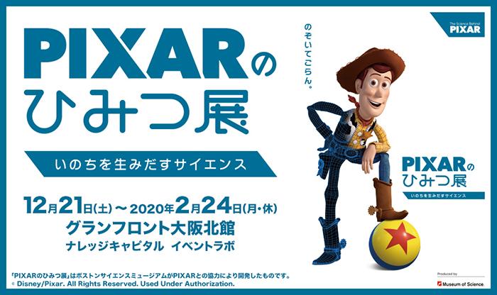 PIXARのひみつ展 いのちを生みだすサイエンス(大阪)