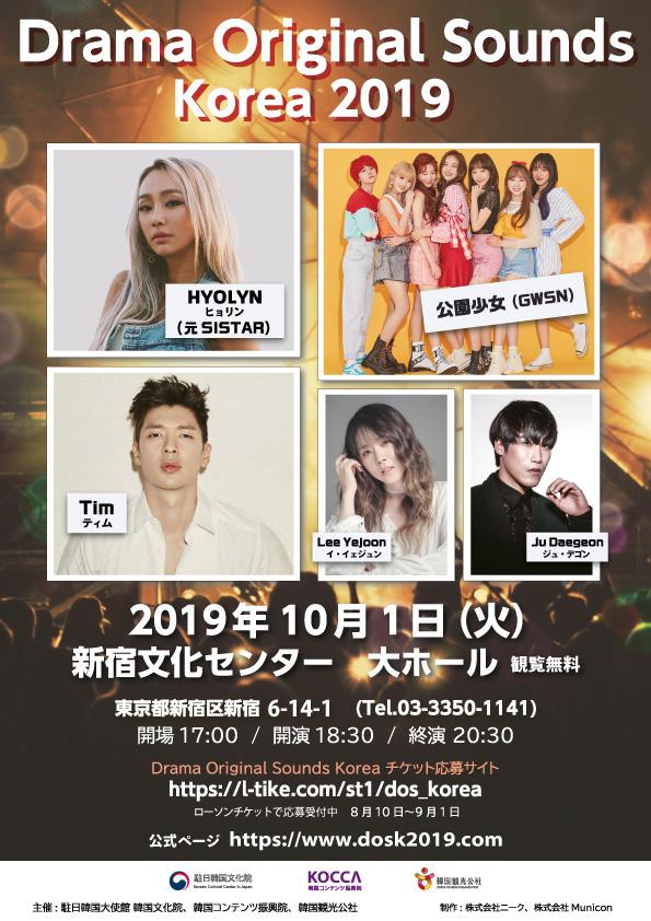 Drama Original Sounds Korea 2019