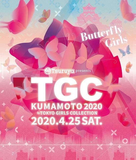 Tsuruya presents TGC 熊本 2020 by TOKYO GIRLS COLLECTION