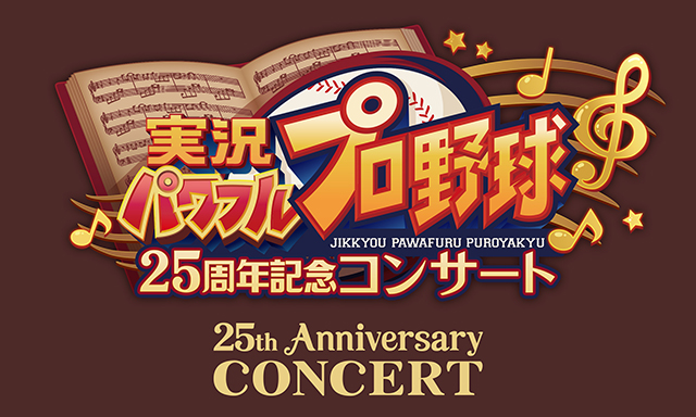 実況パワフルプロ野球 25周年記念コンサート