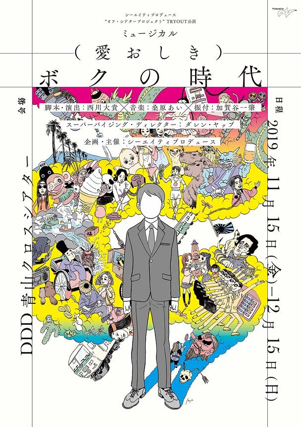 脚本・演出:西川大貴/音楽:桑原あい ミュージカル『(愛おしき)ボクの時代』