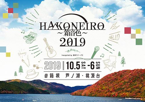 箱根の秋フェス初開催!「HAKONEIRO 2019」
