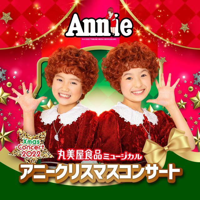 丸美屋食品ミュージカル「アニークリスマスコンサート」