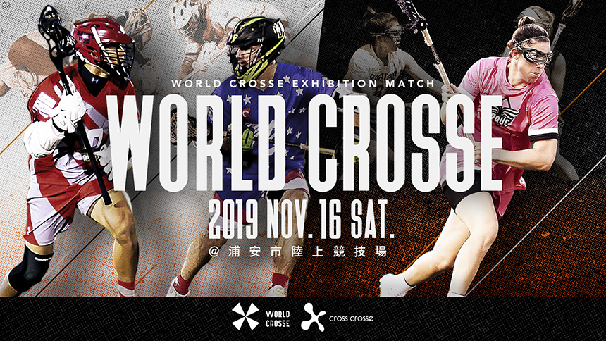 WORLD CROSSE 2019