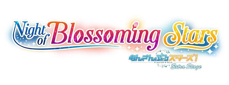 『あんさんぶるスターズ!エクストラ・ステージ』〜Night of Blossoming Stars〜